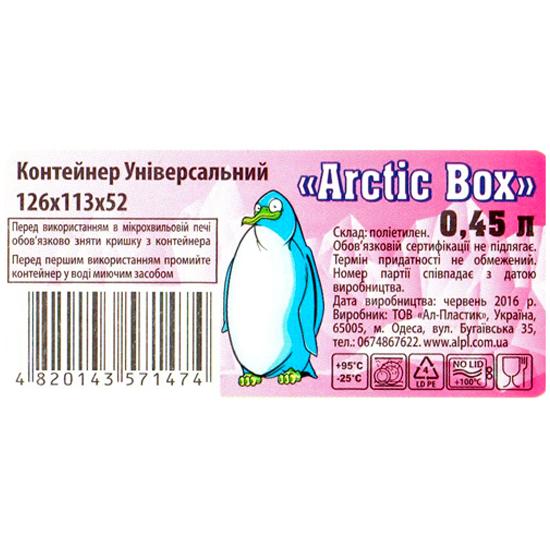 Контейнер Artic Box 0.45 л