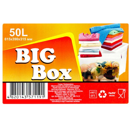 Контейнер BigBox №2 (50 л)