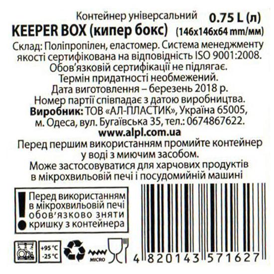 Герметичный контейнер Keeper 0,75 л