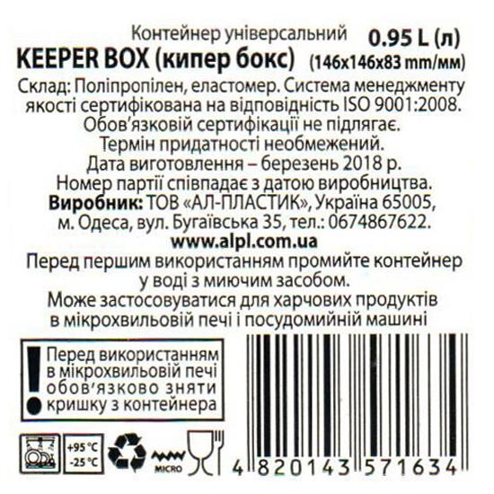 Герметичный контейнер Keeper 0,95 л
