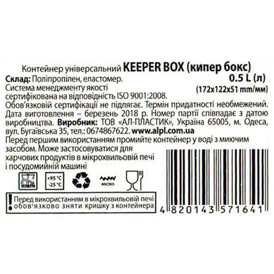 Герметичный контейнер Keeper 0,5 л