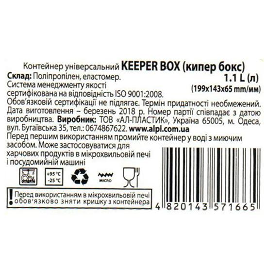 Герметичный контейнер Keeper 1,1 л