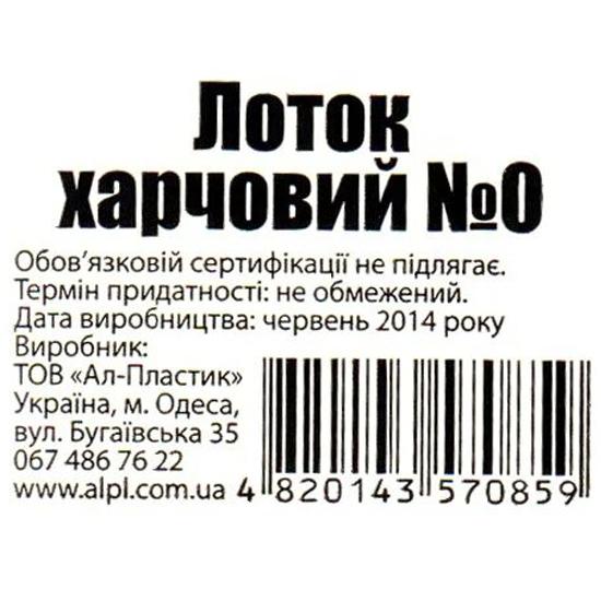 Лоток №0 пищевой (1,7 л)