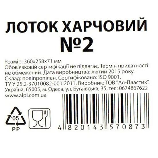 Лоток №2 пищевой (3,8 л)