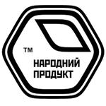 Народный Продукт