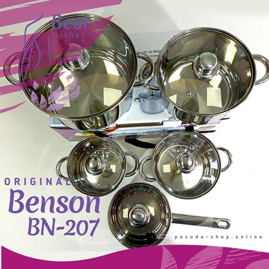 Набор кастрюль BN-207 нержавеющая сталь 10 предметов